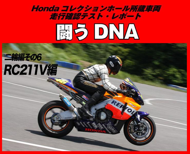 Hondaコレクションホール収蔵車両走行確認テスト「闘うDNA」二輪編その6