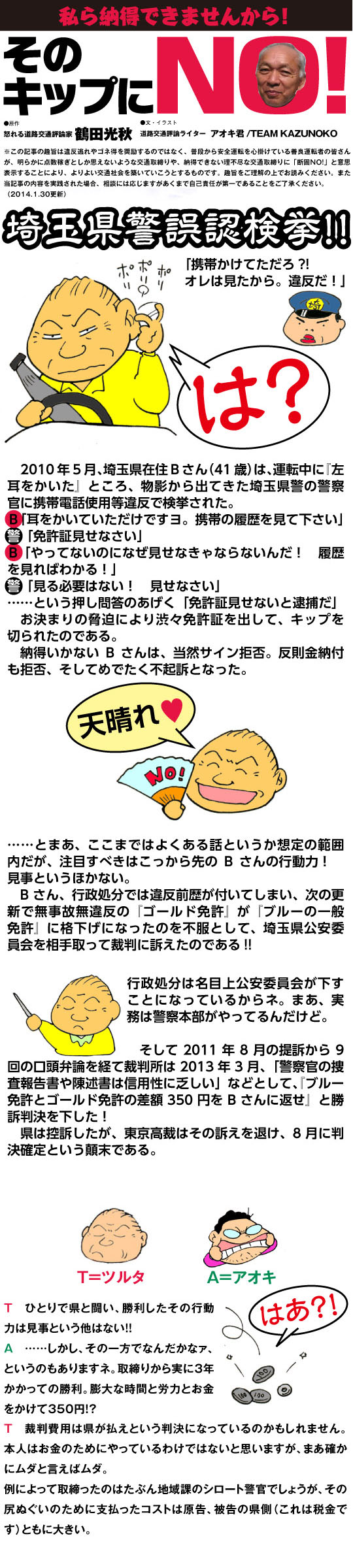 そのキップにNO! 埼玉県警誤認検挙問題&道路交通問題四天王が立ち上がった