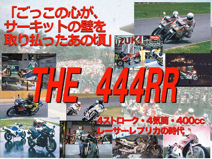 「THE 444RR」4スト4気筒400ccレプリカの時代 その1 レーサーレプリカ前史「ごっこの心が、サーキットの壁を取り払った」