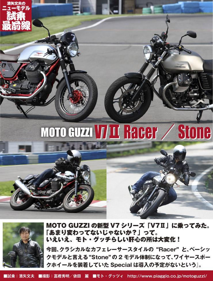 moto_guzzi_v7ii_title.jpg