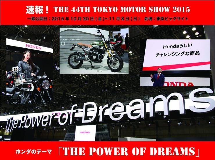 第44回東京モーターショー2015 Hondaブース