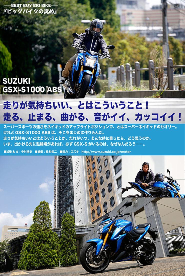 ──BEST BUY BIG BIKE──『ビッグバイクの奨め』SUZUKI GSX-S1000 ABS