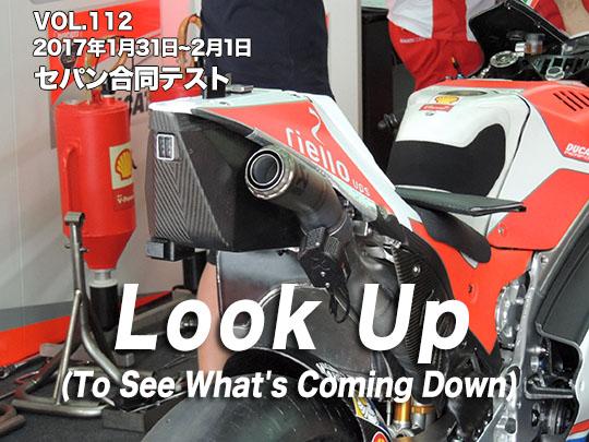 第112回 セパンテスト Look Up (To See What's Coming Down)